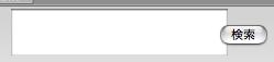Safariで見た検索ボックスの様子・背景入らない版
