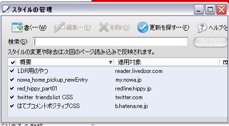 画面キャプチャ・StylishでユーザーCSSを作る