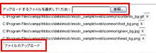 画面キャプチャ・MODx画像のアップロード