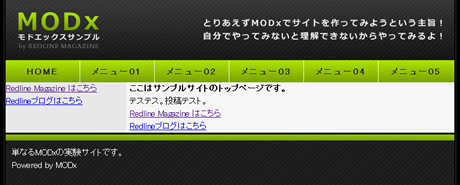 画面キャプチャ・MODxサンプルサイト