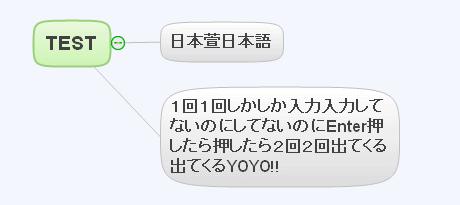 キャプチャ・日本語何か変だよの図