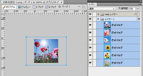 キャプチャ・画像ファイルを配置