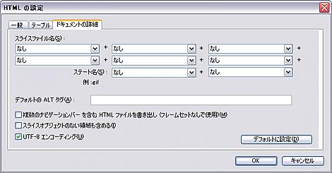 キャプチャ・「ファイル」>「HTMLの設定」