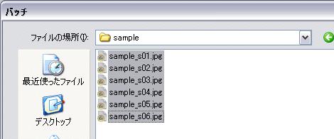 キャプチャ・バッチ処理 ファイルの選択