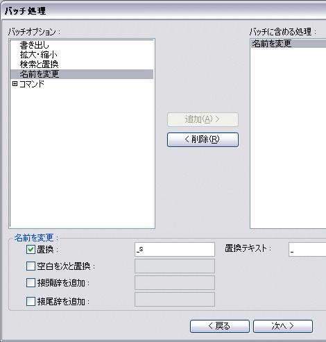 キャプチャ・バッチ処理 「名前を変更」を追加