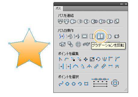 画面キャプチャ・パスパネルのグラデーションを反転ボタン