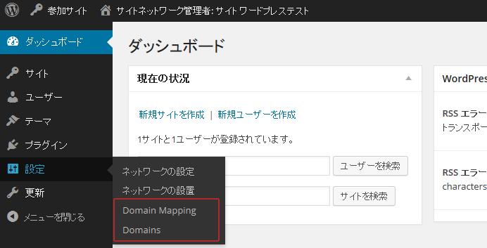 画面キャプチャ:WordPress 複数ドメインでマルチサイト機能を使う方法